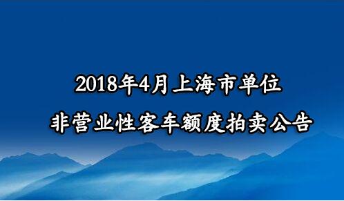 2018年4月上海市单位非营业性客车额度拍卖公告