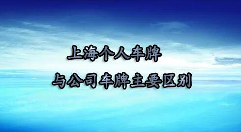 上海个人车牌与公司车牌主要区别