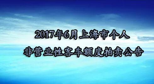 2017年6月上海市个人非营业性客车额度拍卖公告