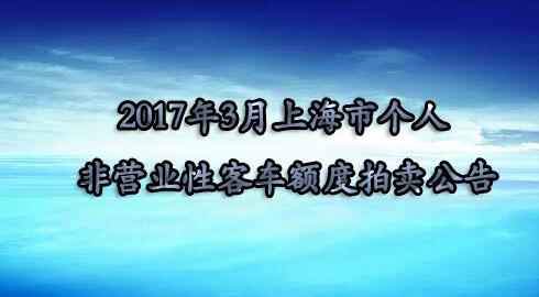 2017年3月上海市个人非营业性客车额度拍卖公告
