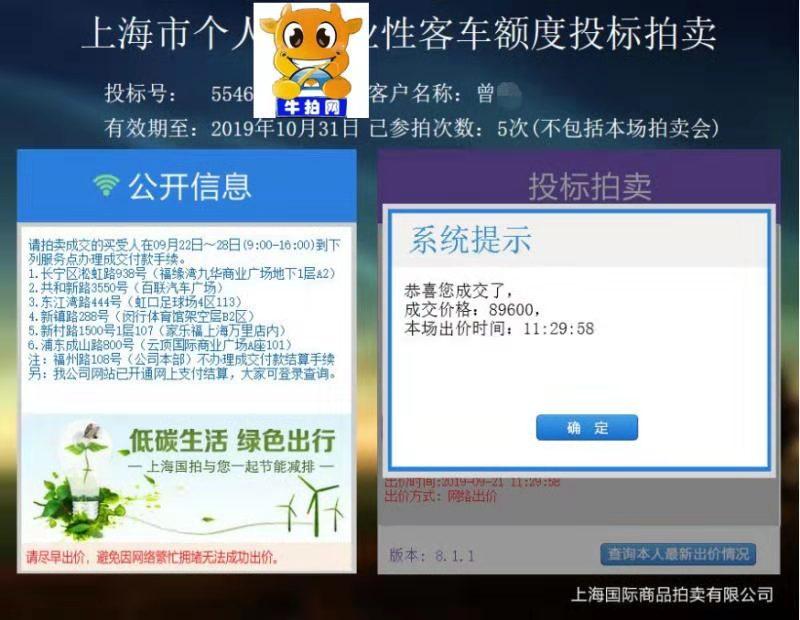 沪牌代拍案例:着急的上海朋友可以考虑牛拍网,价格不贵