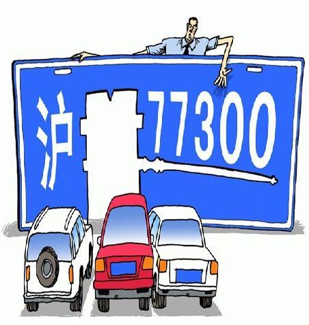 上海车辆牌照是否可以买卖  沪牌拍卖技巧