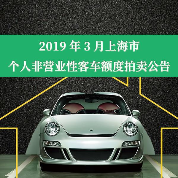 2019年3月上海市个人非营业性客车额度拍卖公告