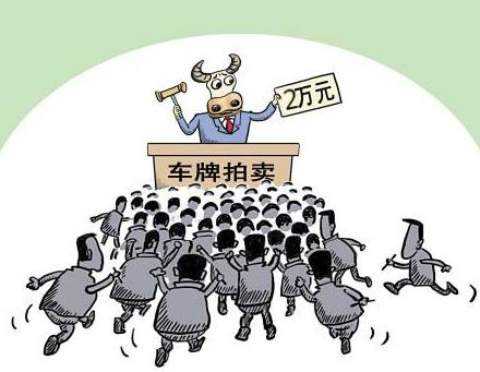 2019沪牌拍牌技巧及其风险的评估