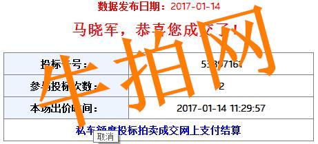 马晓军_副本