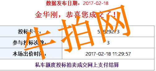 金华刚_副本