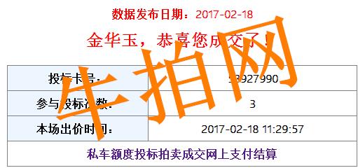 金华玉_副本