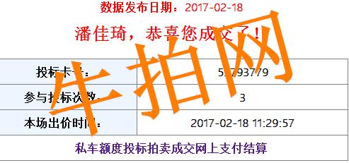 潘佳琦_副本