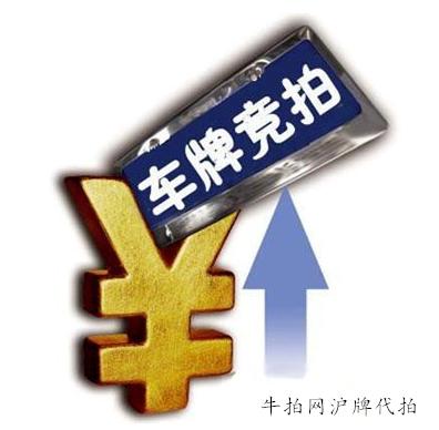 2016-2017上海牌照拍卖政策大解析!