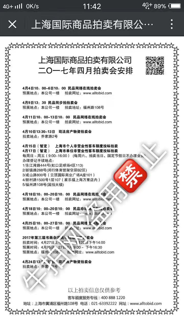 2017年4月上海车牌拍卖日期为4月15日