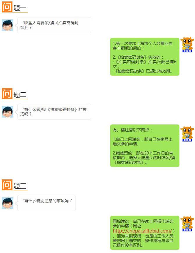 上海车牌、沪牌《拍卖密码封条》领/换流程、攻略