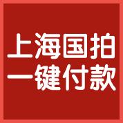 上海国拍网上一键支付操作流程