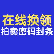 上海国拍APP在线领/换《拍卖密码封条》操作流程