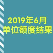 2019年6月单位非营业性客车额度拍卖结果